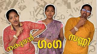 ഗംഗ ഇപ്പം പോവണ്ട | Manichitrathazhu Funny Remake By Vyga's ThalluVandi