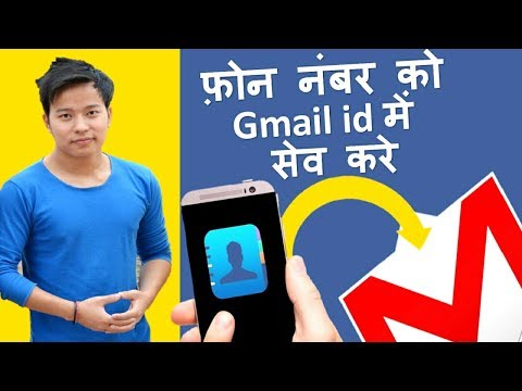 How to Add Contacts to Gmail id  ? Gmail id me phone number kaise Save kare