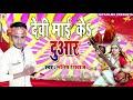Download Manish Rangbaz का सुपर हिट देवी गीत - #Devi Mai Ke Duwar    New Hit Devigeet 2019 MP3,3GP,MP4