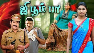 Jee Boom Baa | Tamil Comedy,horror Dubbed Movie | Mukesh, Jagadish | Malayalam To Tamil Dubbed Movie