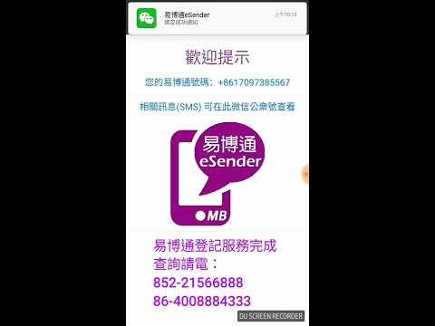 易博通eSender登記服務(限時優惠-已過期)