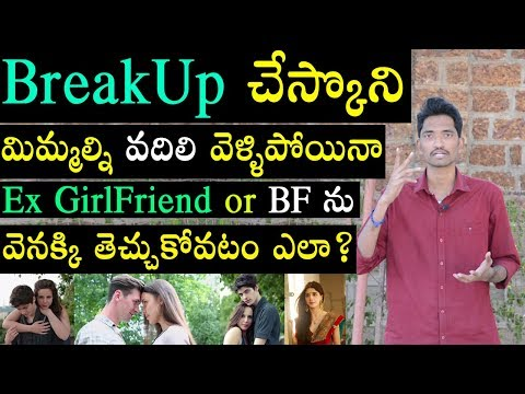 How To Get Back Your Ex Girlfriend or Boyfriend - In Telugu, Naveen Mullangi