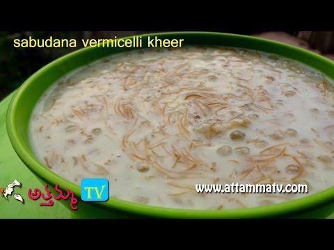 Semiya Saggubiyyam Payasam (Sabudana Semiya Kheer) by Attamma TV