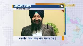 "Canada Headlines ""June 18 2019"" TV Punjab"
