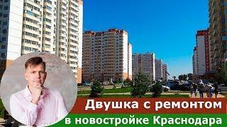 Двухкомнатная квартира с улучшенной отделкой | Недвижимость Краснодара