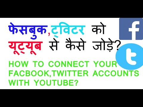 how to add  facebook icon to your youtube channel how to add twitter link to youtube channel hindi