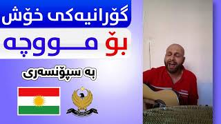 #x202b;گۆرانی خۆش بۆ مووچهی خهڵك 2017   كوردستان Gorani Xosh Kurdi#x202c;lrm;