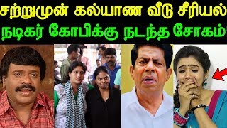 Download சற்றுமுன் கல்யாண வீடு சீரியல் நடிகர் கோபிக்கு நடந்த சோகம்   Tamil Cinema News Video