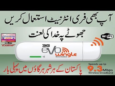 How To Use Free Internet On Evo Wingle3g 9. 3 And Use Free Internet On Pc with Evo in Urdu/Hindi