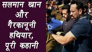 Salman Khan Arms Act case, Know full story  | वनइंडिया हिन्दी