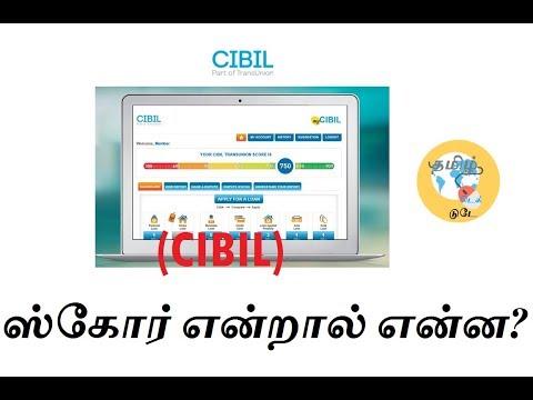 (CIBIL) ஸ்கோர் என்றால் என்ன? - Importance of CIBIL Score in Tamil
