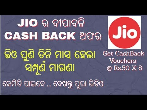 Reliance JIO Diwali OFFER | 100% Cashback on ₹399 Recharge Plan Between 12th OCT To 18th OCT 2017