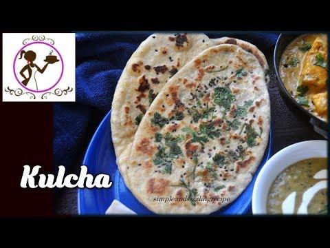 বাড়িতে কুলচা তৈরি করার সহজ পদ্ধতি - Amritsari Aloo Kulcha Recipe | Masala Kulcha on Tawa