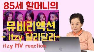 Download 85세 봉녀할머니의 ″있지 달라달라″ 뮤비리액션 ″ITZY DALLA DALLA″ MV Reaction Video
