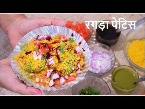 मुंबई की प्रसिद्ध रगड़ा पेटिस   Mumbai Famous Ragda Patties   Potato Patties -Food Connection