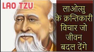 Lao Tzu Teachings   लाओत्सु का दर्शन