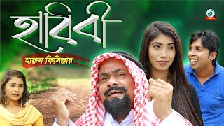 Harun Kisinger Habibi , হাবিবী , Bangla Koutuk 2018 , Official Comedy , Sangeeta