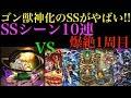 【モンスト】ゴン獣神化のSSがやばい!!SSシーン10連!!爆絶1周目で使ってみた!