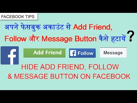How to hide Add Friend, Message and Follow Button From Facebook - in Hindi (2016)