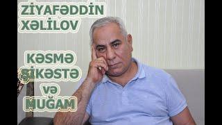 Haminin Seve-Seve Dinlediyi Bir Mugam Ziyafeddin Xelilov Sintizator Vusal Qasimov Cavanligim Getdi