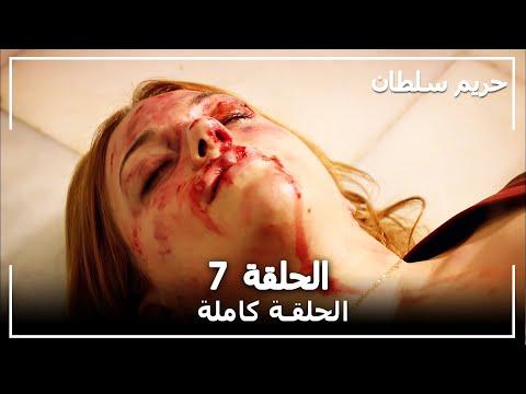 Xxx Mp4 Harem Sultan حريم السلطان الجزء 1 الحلقة 7 3gp Sex