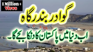 Gwadar Port Pakistan | full Documentary | 2017 - Gwadar History In Urdu