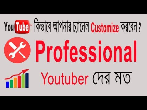 how to customize youtube channel like professional youtuber [bangla]