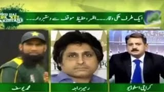 Rameez Raja and Yousuf's abuse eachother on Live TV show