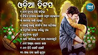 ODIA SUPERHIT BEST SONG ଓଡ଼ିଆ ହିଟସ୍ HIT ODIA SONG | Mo Hrudaya Kichhi Kahila | Jukebox | Sidharth TV