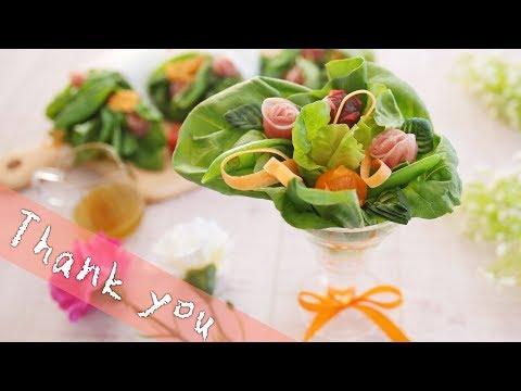 【プレゼント】感謝の気持ちを込めて♡花束サラダ(ブーケサラダ)の作り方【料理レシピはParty Kitchen🎉】