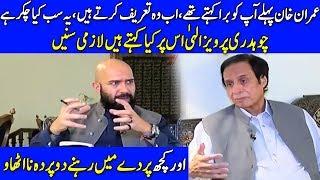 Imran Khan Kay Baray Main Pervez Elahia Kia Kehty Hain? - Mahaaz with Wajahat Saeed Khan -Dunya News