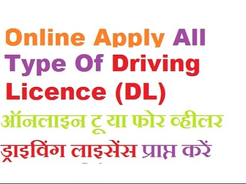 How To Online Apply Four Wheeler Driving Licence (All Type DL ) HD 720P,10802P
