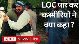 Kashmir तनाव के बीच LoC के दोनों तरफ़ ये लोग क्यों खुश हुए? (BBC Hindi)
