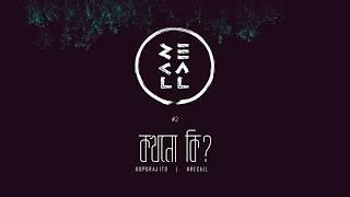 Recall - Kokhono Ki? (Album: Oporajito   Official Lyrics Video)