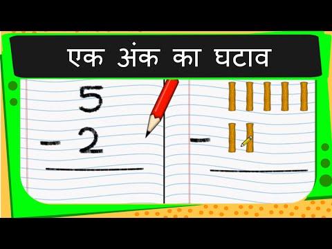 Maths - Single Digit Subtraction - Hindi