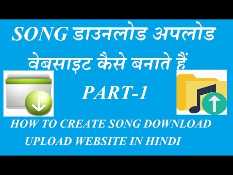 How to create song download upload website Part 1