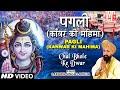 Download  Pagli - Kanwar Ki Mahima [Full Song] - Chal Bhole Ke Dwar MP3,3GP,MP4