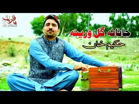 Xxx Mp4 Hakeem Khan Pashto New Songs 2018 Mayan De Kram Pa Zan 3gp Sex