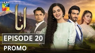 Anaa Episode #20 Promo HUM TV Drama