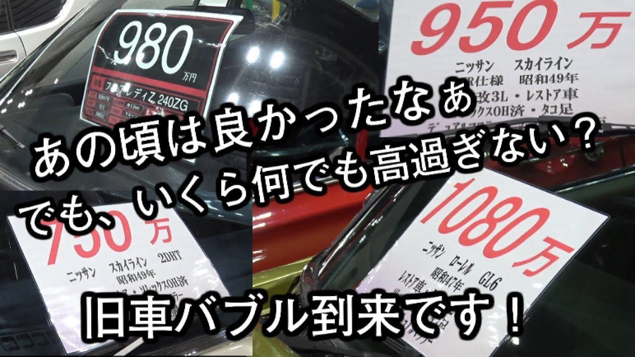 Old Japanese car is surprisingly high price! 旧車がメッチャ高いんですけど(驚)・・・バブルなの?
