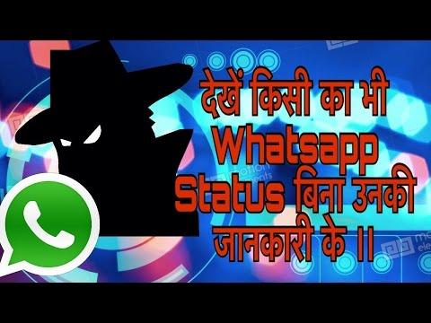 See Someones Whatsapp Status !!