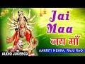 Download JAI MAA I Devi Bhajan I AAKRITI MEHRA, RAJU RAO I Full Audio Songs Juke Box MP3,3GP,MP4
