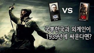 [하츠오브아이언4] 1939년 외계인 VS 국뽕한국이 싸우면 누가 이길까?