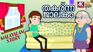 Malayalam Story for Children - മാന്ത്രിക ചിത്രം