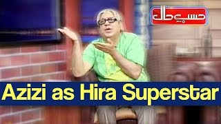 Hasb e Haal 25 May 2019 | Azizi as Hira Superstar | حسب حال | Dunya News