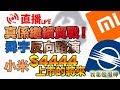 【1pm直播 Live】真係繼續貿戰!舜宇反向路演 + 小米$4444上市的將來