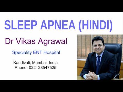 Snoring and Sleep Apnea Treatment  in Hindi by Dr Vikas Agrawal