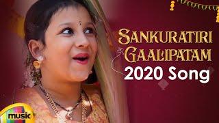 Sankranthi Special Song 2020 | Sankuratiri Galipatam Video Song With Lyrics | Baby Paata