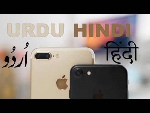 iPhone 7 Plus Full Review || Hindi/Urdu