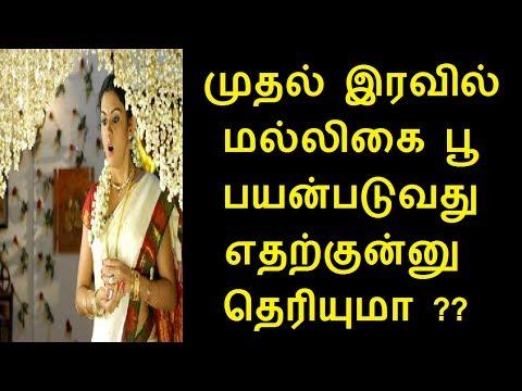 முதல் இரவில் மல்லிகை பூ பயன்படுவது எதற்குன்னு தெரியுமா ??   Jasmine flower in first night in Tamil
